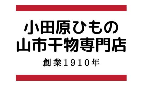 小田原ひもの 山市干物専門店